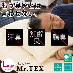 抗菌防臭 ピローケース 50×70cm ミスターテックス Mr. TEX 日本製 無地 汗臭 体臭 加齢臭 消臭 抗菌 国産 ピロケース まくらカバー 枕カバー〔P-165TEX-5070〕