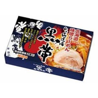札幌らーめん「黒帯本店」味噌味 CLK-01