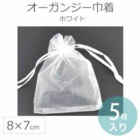 オーガンジー巾着 ホワイト 8×7cm(5枚入)[メール便可]