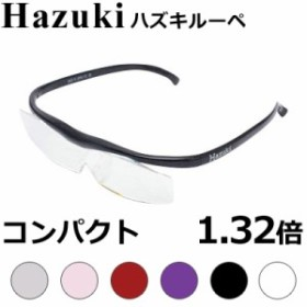 Hazuki ハズキルーペ 1.32倍 コンパクト 【全10色】 クリアレンズ 眼鏡式ルーペ