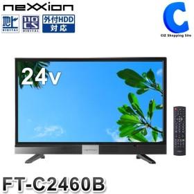 テレビ 24型 液晶テレビ 新品 本体 外付けHDD録画対応 3波 地上デジタル BS CS フルハイビジョン液晶テレビ ネクシオン FT-C2460B
