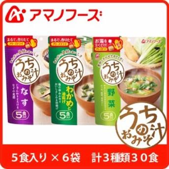 アマノフーズ フリーズドライ うちのおみそ汁 3種類 30食 セット ( なす ・ わかめ ・ 野菜 ) 父の日