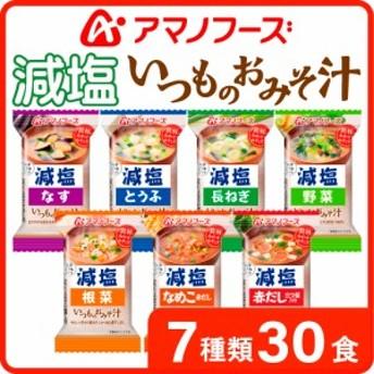 アマノフーズ フリーズドライ 減塩 いつもの お味噌汁 7種類 合計30食 1ヶ月 セット 敬老の日