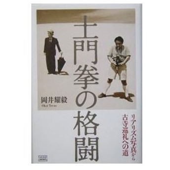 土門拳の格闘/岡井耀毅
