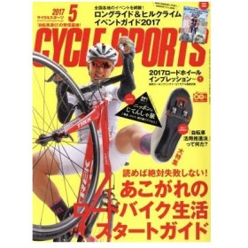CYCLE SPORTS(2017年5月号) 月刊誌/八重洲出版(その他)
