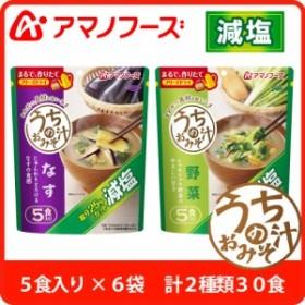 アマノフーズ フリーズドライ 減塩 うちのおみそ汁 2種類 30食セット( 減塩 なす ・ 減塩 野菜 )  お中元