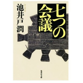 七つの会議 集英社文庫/池井戸潤(著者)