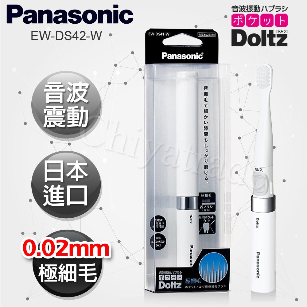 【日本國際牌Panasonic】音波震動電動牙刷 極細刷毛 上班 隨身 旅行 多用途EW-DS42-W(經典白)
