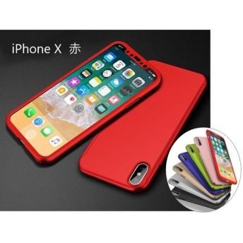 iPhoneX ケース アイフォンX カバー 携帯ケース 耐衝撃 360°保護 液晶ガラスフィルム付き ハード