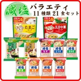 アマノフーズ フリーズドライ 減塩 バラエティ 11種類 合計21食セット ( にゅうめん ・ おみそ汁 ・ スープ )   お中元