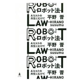 ロボット法/平野晋