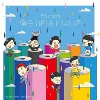 フィッシャーズ / 僕らの色 みんなの色 【Loppi・HMV限定先行発売】【CD】