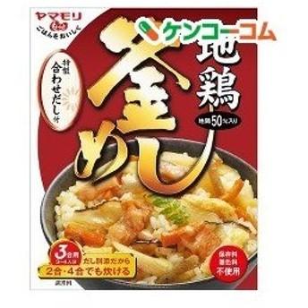 ヤマモリ 地鶏釜めしの素 お米3合用(3〜4人前) ( 233g )