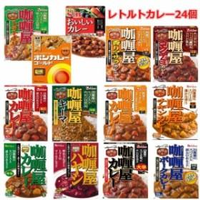 インスタントカレーS&Bおいしいカレー ハウスカリー屋カレー ボンカレーゴールド レトルトカレー 24食 新着 関東圏送料無料