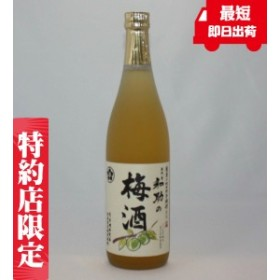 [特約店限定] 梅酒 梅 和助の梅酒 12度 720ml 白金酒造 焼酎 鹿児島 酒 お酒 ギフト お祝い