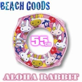 浮き輪 ウキワ 55cm 子供 女の子 アロハラビット ビーチグッズ  3歳~6歳  メール便対応 返品交換不可