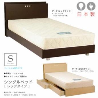 国産 ベッドフレーム ベッド シングル 脚付きベッド 脚付き コンセント 照明 コンセント付き ライト付き ちょい棚 ヘッドサイド棚