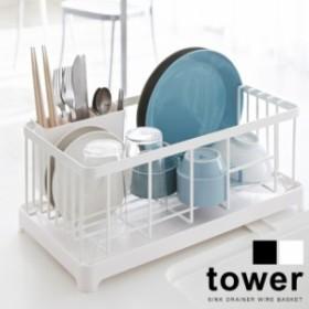 tower タワー 水切りワイヤーバスケット(水切りかご/水が流れる/水切り/かご/流れる/シンク)