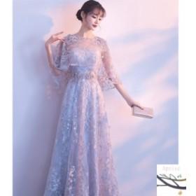 ロングドレス 演奏会 パーティードレス ドレス 袖あり 結婚式 お呼ばれ パーティドレス ウェディングドレス ドレス 二次会 レースアップ