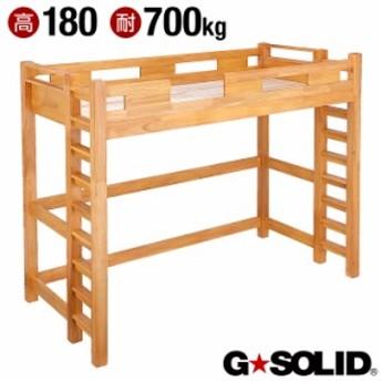 ロフトベッド ロフトベット 木製 ハイタイプ GSOLID 頑丈 H180cm 梯子無 子ども 家具