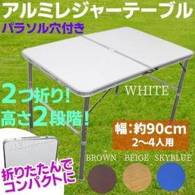 選べる4色 折りたたみ式 アルミ レジャーテーブル 高さ2段階調整 パラソル穴付き 軽量 アウトドア バーベキュー 90cm×60cm