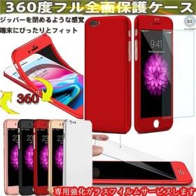 07f4e44cfe 全面保護 360度フルカバー iphone8 iPhone7 plus ケース 強化ガラスフィルム iPhoneXSmax TPU薄型
