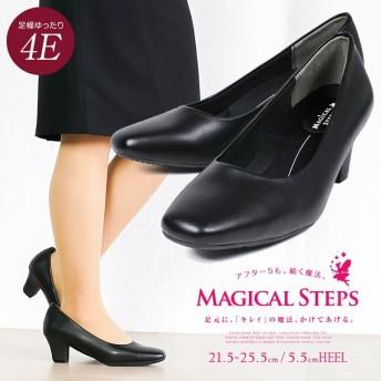 【送料無料】MAGICAL STEPS パンプス 痛くない 幅広 4E 外反母趾 パンプス 太ヒール 歩きやすい 美脚 リクルート パンプス 黒 5540