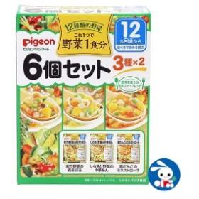 ピジョン)管理栄養士の食育ステップレシピ野菜 6個セット(12ヵ月頃から)【ベビーフード】【セール】[西松屋]