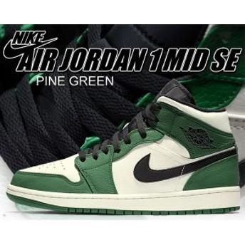 【送料無料 ナイキ エアジョーダン 1 ミッド】NIKE AIR JORDAN 1 MID SE pine green/black-sail スニーカー AJ1 パイングリーン セイル