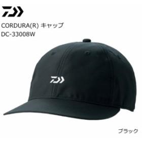 ダイワ CORDURA(R) キャップ DC-33008W ブラック キングサイズ / 帽子 (D01) (O01)