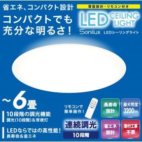 ★Qoo10最安挑戦中!!★ 新型 LEDシーリングライト リモコン付 6畳 HLCL-001 連続調光10段階 長寿命 省エネ3200lm 取付工事不要【メーカー協賛価格】