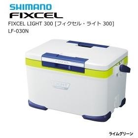 シマノ フィクセル ライト 300 LF-030N (ライムグリーン) / クーラーボックス (S01) / セール対象商品 (1/20(月) 12:59まで)