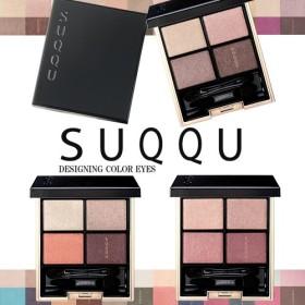SUQQU(スック)デザイニング カラー アイズ