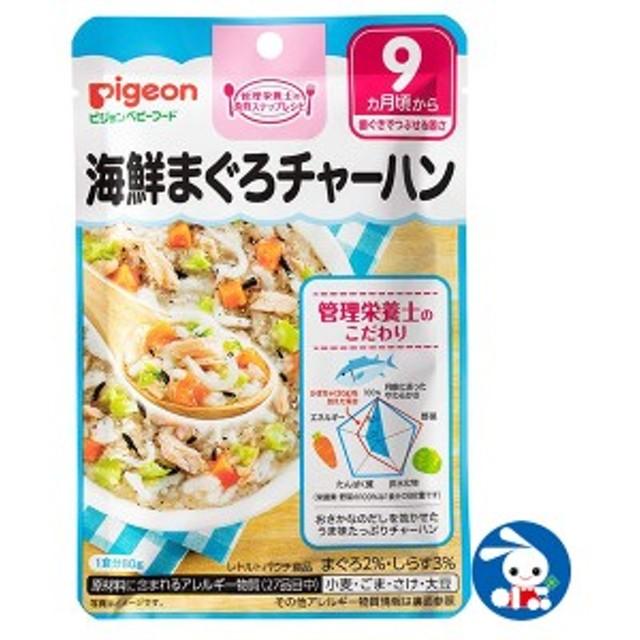 ピジョン)管理栄養士の食育ステップレシピ 海鮮まぐろチャーハン【ベビーフード】【セール】[西松屋]