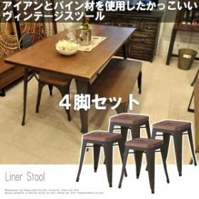 Liner ライナー スツール 4脚セット (椅子 チェア イス リビング ビンテージ アメリカン ガレージ アイアン 金属 木製)