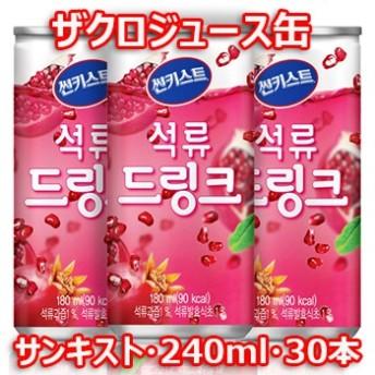 【送料無料】サンキスト ザクロ ジュース 240ml 30缶 韓国 飲み物 オレンジジュース 果実ジュース