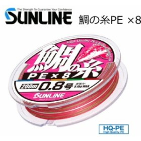 サンライン  鯛の糸PE ×8 1号 200m / タイラバ テンヤ専用PEライン (メール便可)