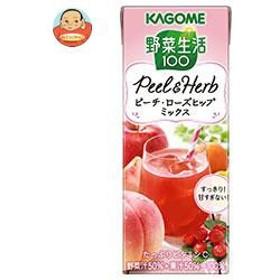 【送料無料】カゴメ 野菜生活100 Peel&Herb ピーチ・ローズヒップミックス 200ml紙パック×24本入