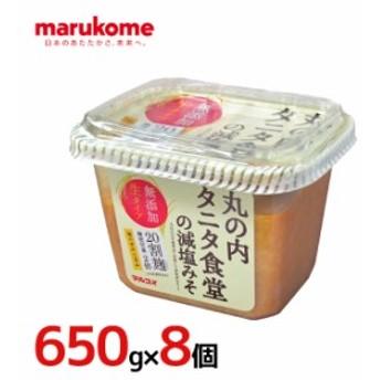 """マルコメ """"丸の内タニタ食堂の減塩みそ"""" 650g×8個(1ケース)"""