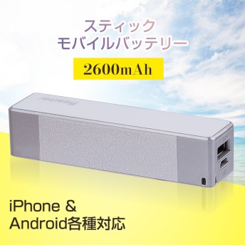 Besiter 2600mah 軽量 小型 スティック モバイルバッテリー 充電ケーブル付き iphone/Android BST-0131