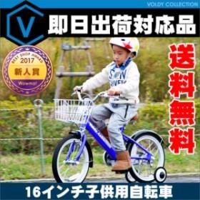 【送料無料】子ども用自転車 VO-16KB 16インチ カゴ・衝撃パッド・補助輪付き 子供 キッズバイク【プレゼント付き】