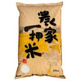 農家一押米(10kg)[精米]