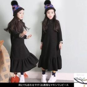 ワンピース 子供服 女の子 レディース ロングワンピース 無地 ブラック マキシワンピース 伸縮性 フレアワンピース 丸襟 長袖