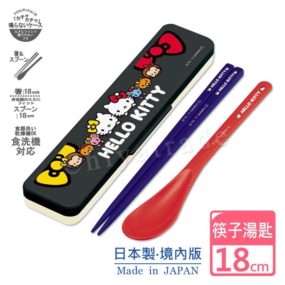 【Hello Kitty】日本製 凱蒂貓姊妹 環保筷子+湯匙組 18CM-黑(日本境內版)
