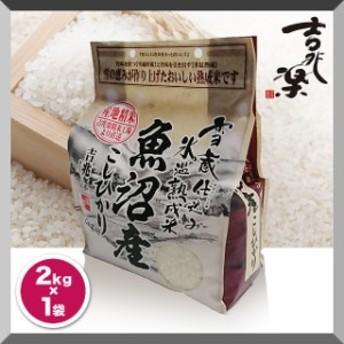 雪蔵仕込み 氷温熟成 魚沼産 こしひかり 特別栽培米 精米 2kg