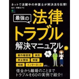 【ムック】 雑誌 / 最強の身近な法律入門バイブル