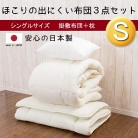 新生活応援 シングル 布団3点セット ほこりの出にくい布団3点セット 日本製