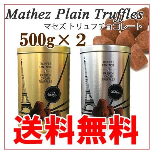 【送料無料】『MATHEZ  マセズ』 フレンチ プレーン トリュフ チョコレート 500g×2缶セット プレーントリュフチョコレート バレンタイン ギフト フランス産