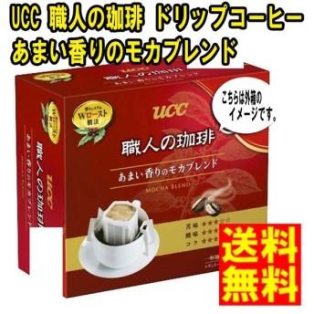 D 送料無料 UCC 職人の珈琲 ドリップコーヒー あまい香りのモカブレンド ★赤★ 5P(7g x5P)