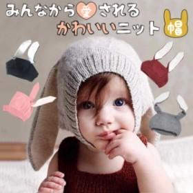 【ポイント5倍】ニット帽 赤ちゃん 4色 出産祝い プレゼント 内祝い リンクコーデ 姉妹コーデ 兄弟コーデ/ウサギ耳ベビー帽